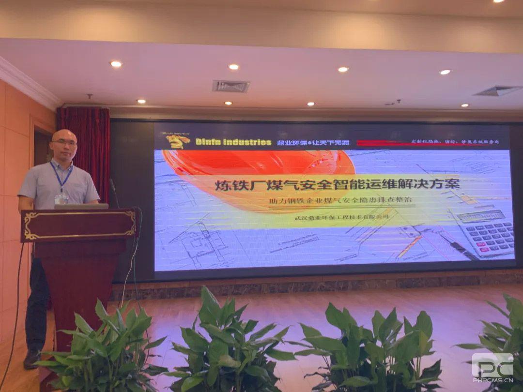 鼎业环保助力云南昆明2020高炉炼铁系统维修与改造技术交流会暨炼铁新技术推广应用研讨会取得圆满成功