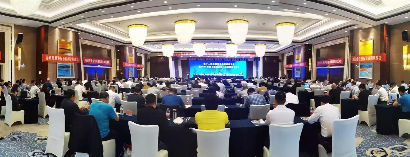 鼎业环保助力第十三届全国炼铁系统高峰论坛暨